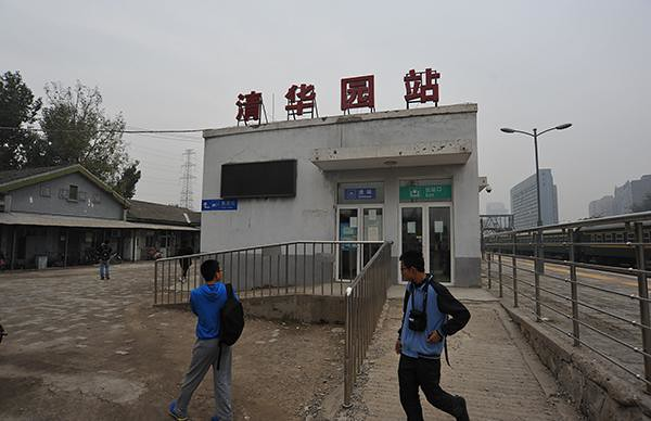 Beijing old station qinghuayuan railway station will be closed: the station will be retained as a permanent memorial