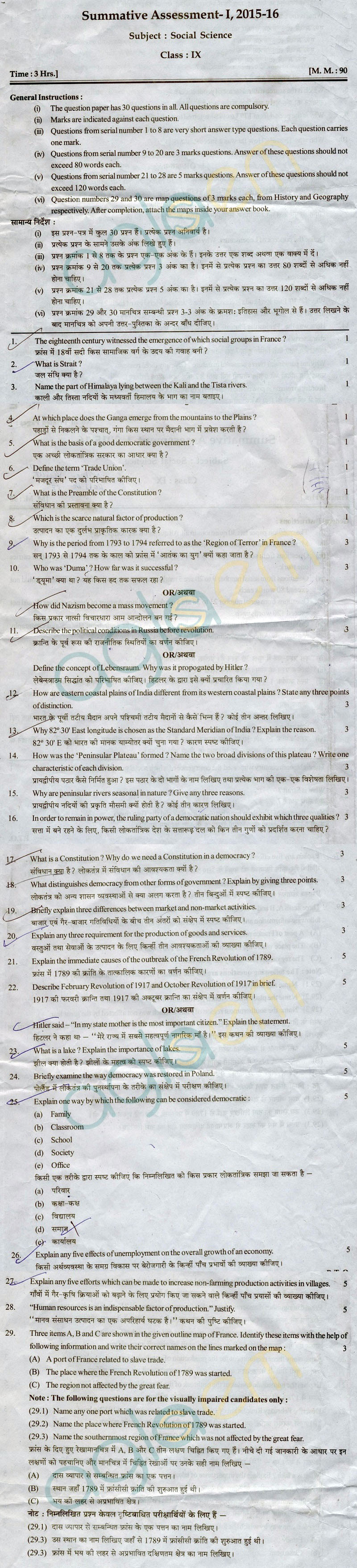 cbse class 09 sa1 question paper social science paper 2