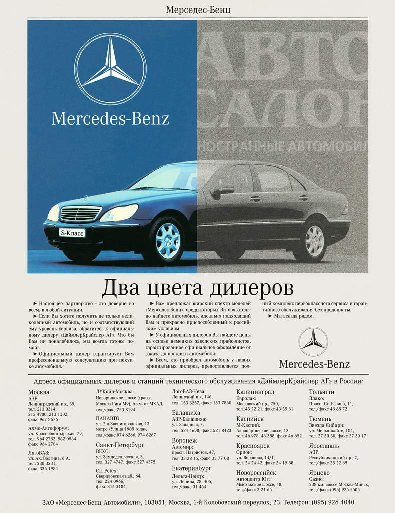 1999 mercedes benz print ad denis losev flickr for Mercedes benz new advert