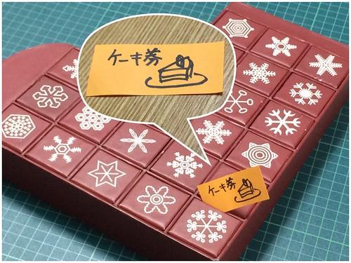 アドベントカレンダーが感動のフィナーレ! 2015.12.24