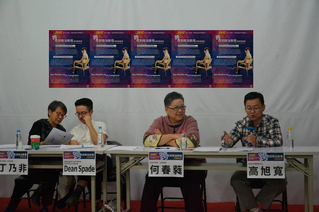 「跨性別政治新局」演講座談會現場。