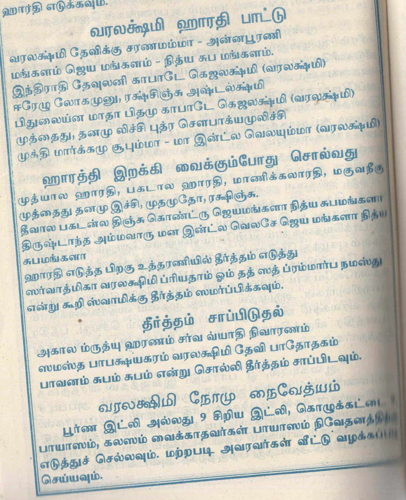 dhanam tharum vairavan lyrics in tamil pdf