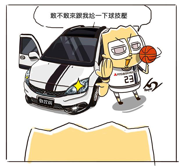 生活 籃球 三菱 COLT PLUS X-SPORTS 勁攻版特仕車 動態貼圖 魅惑紅 晶玉白 人2 人2的插画星球 People2 people2planet 徵女友