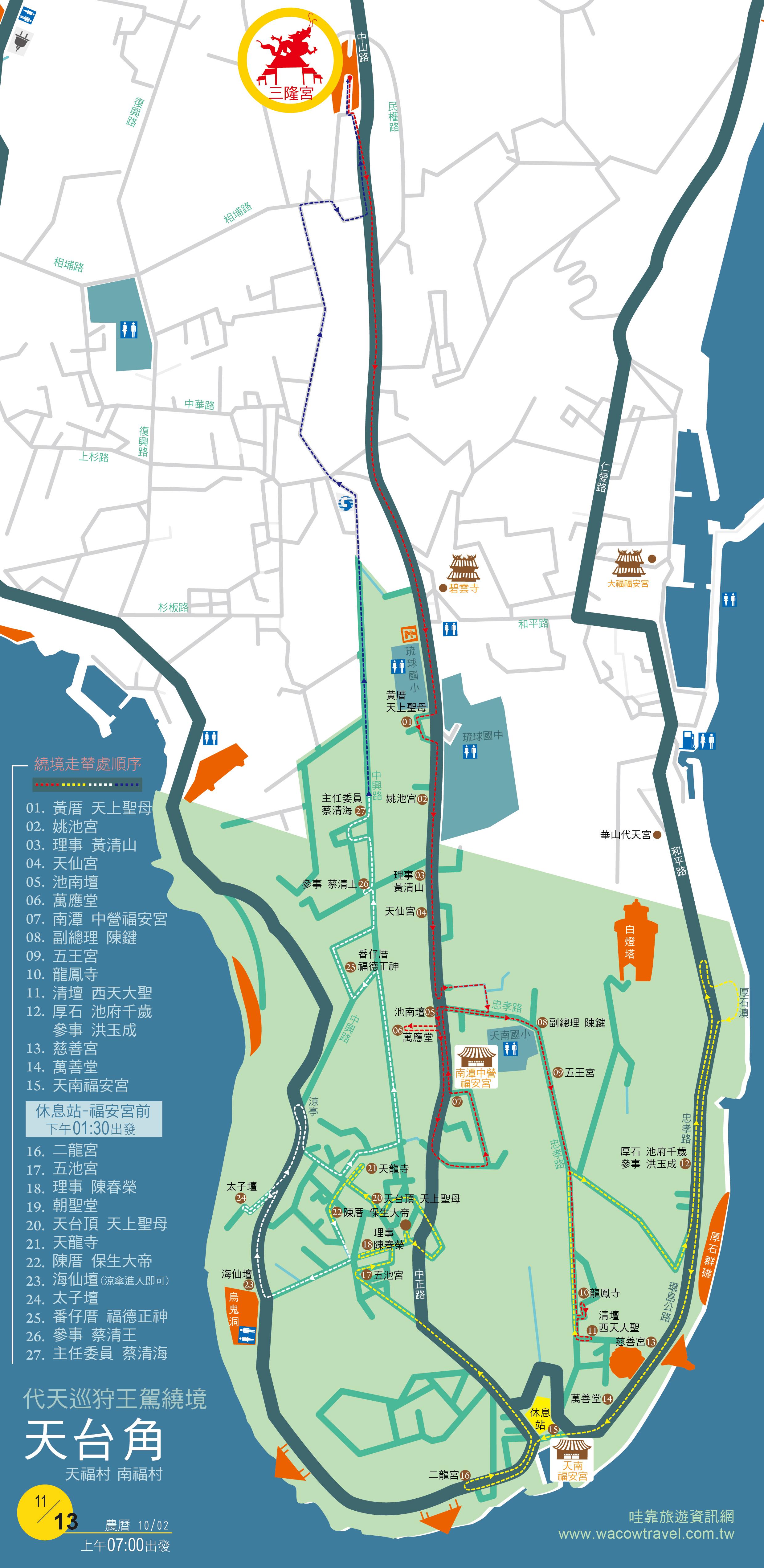 小琉球迎王祭,王船祭,天台角路線圖