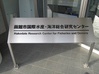 Centro di ricerca di Hakodate sui pesci e gli oceani