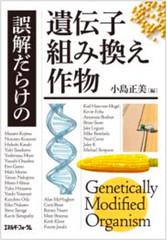 表紙写真:誤解だらけの遺伝子組み換え作物