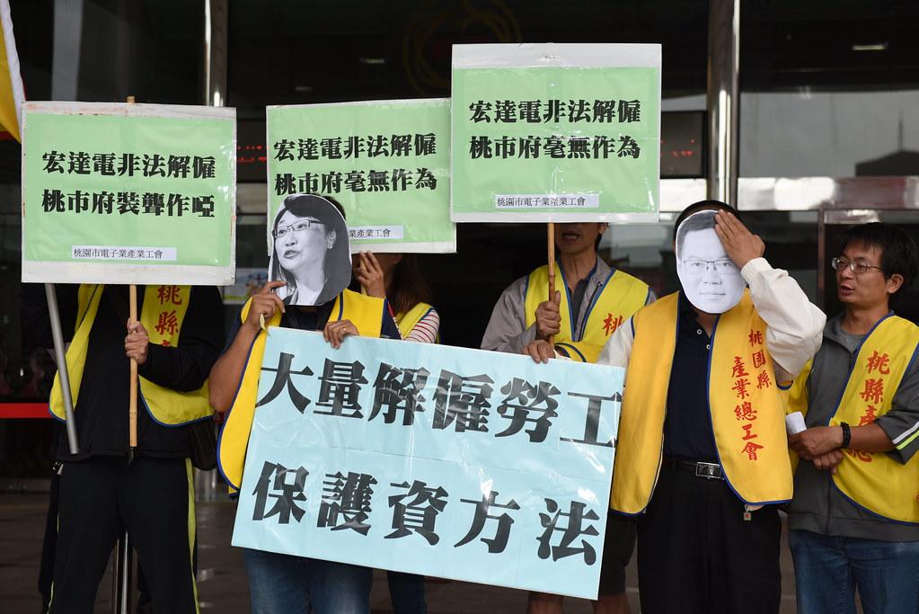 勞工團體赴市府批評宏達電違反《大量解僱法》,並質疑市府在過程中毫無作為。(攝影:宋小海)
