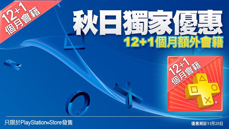 PS Plus 秋日獨家12+1個月會籍優惠!