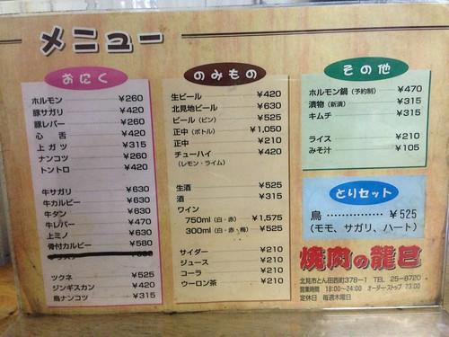 hokkaido-kitami-tatsumi-menu