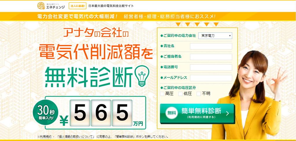 電力自由化後可選擇不同方案 日本電力比價網站 圖片來源:https://enechange.jp