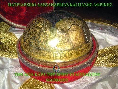 capul Sfantului Evanghelist Matteos