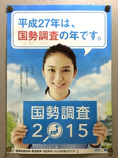 国勢調査2015 ポスター