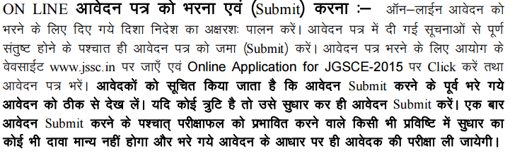 JSSC CGL (CGSCE) Recruitment 2015   2016