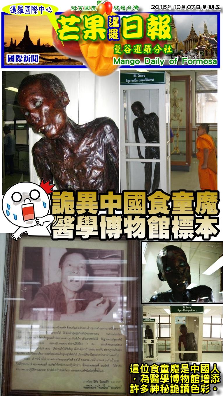 161007芒果日報--國際新聞--詭異中國食童魔,醫學博物館標本