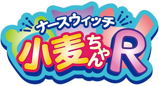 151021(2) -「巴奎依×小市眞琴」聲優處女作、全新邪道魔法少女動畫《ナースウィッチ小麦ちゃんR》情報公開!