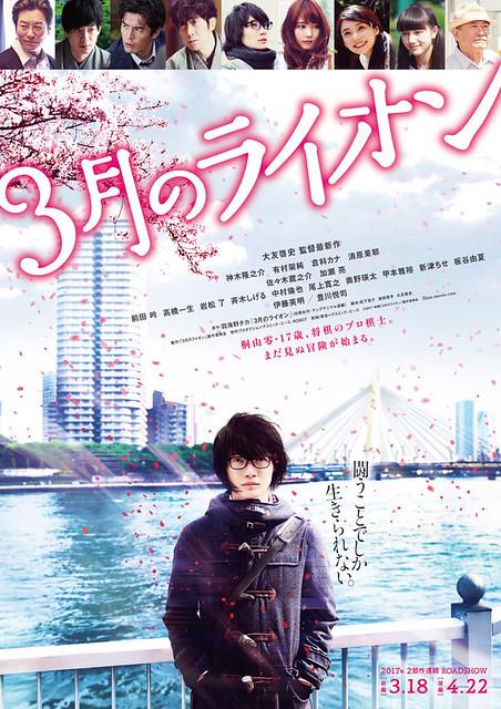 161102 - 名導&明星「大友啓史×神木隆之介」打造電影版《3月的獅子》推出首支預告、全2集上映日公開!