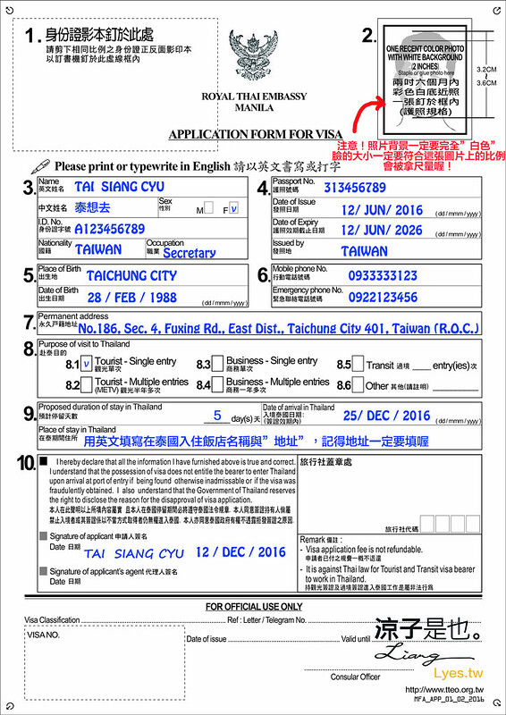 2012  Visa Application Form.cdr