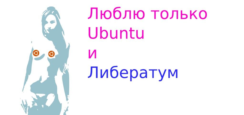 Любит Ubuntu и Либератум