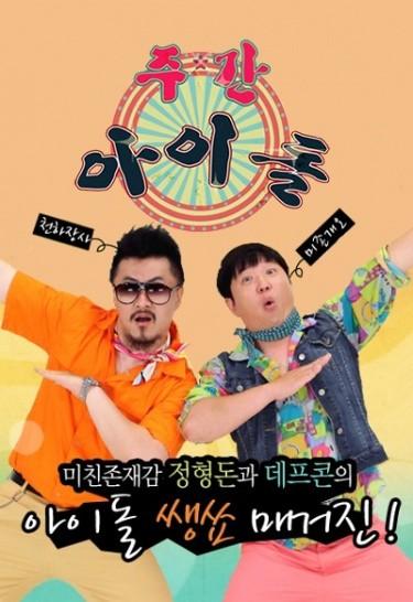 Weekly Idol (2011)