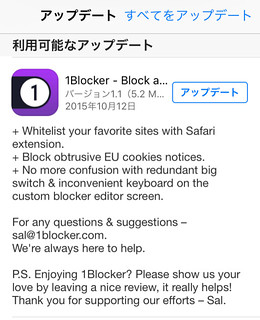 1blocker にホワイトリスト機能が登場