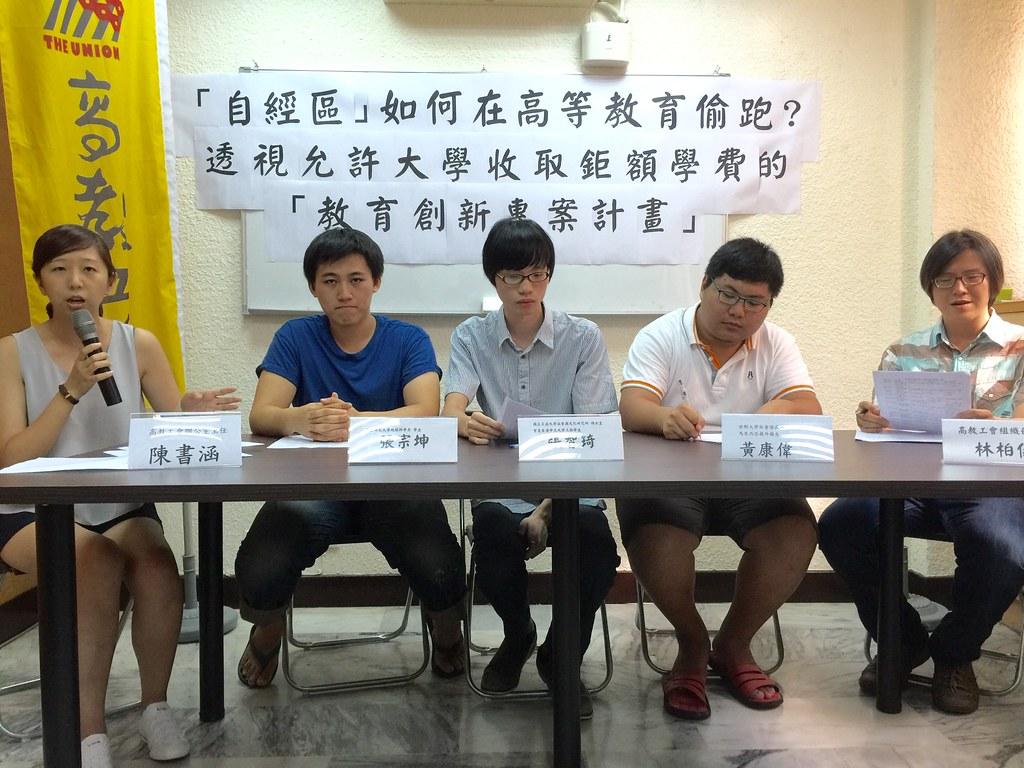 高教工會抨擊教育部以行政命令讓《自經區條例》在大學校園偷跑,將重創高等教育環境。(攝影:王顥中)