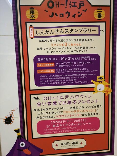 東京駅一番街 OH~!江戸ハロウィン 05