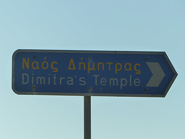 temple de demeter