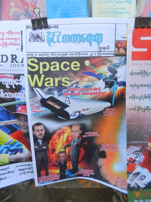 Мьянма, газеты