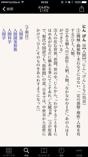 iPhone版大辞林