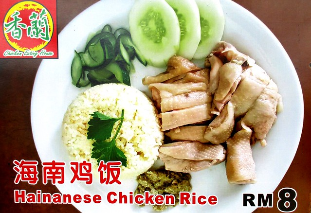 Kheng Nam Cafe Hainanese chicken rice