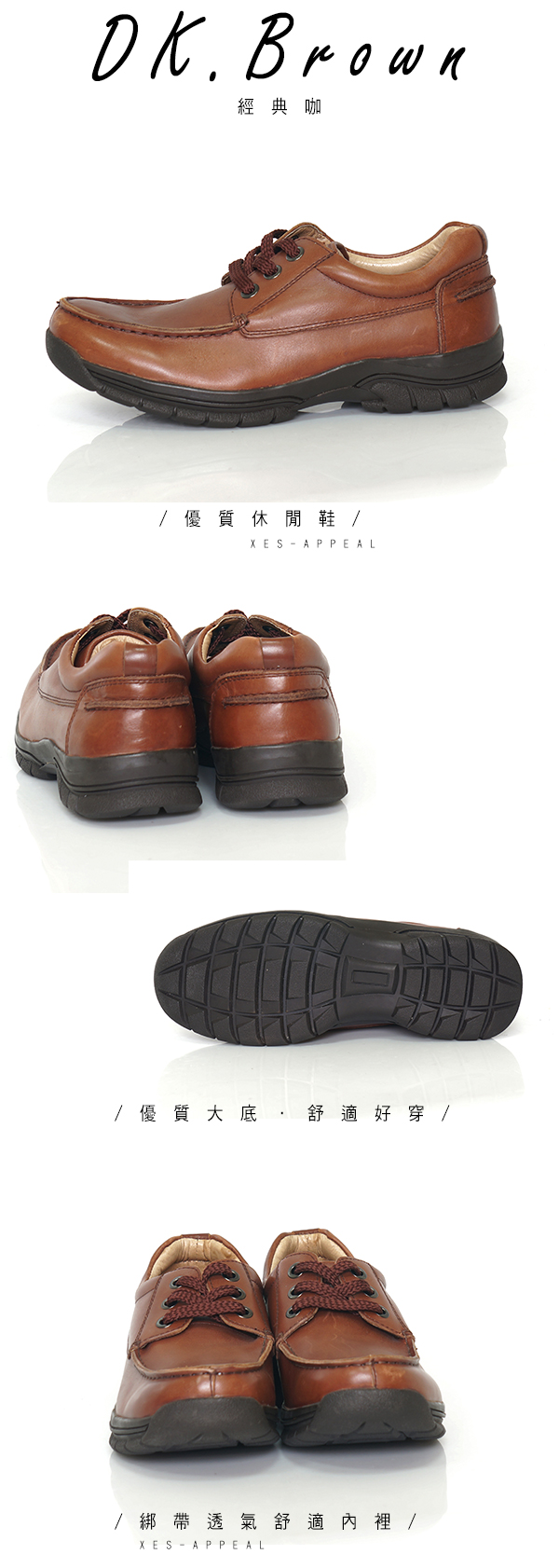 XES,男鞋,都會休閒鞋,舒適大底,日常商務,旅行休閒鞋,深咖啡,無束縛,酷,自在,男鞋,百貨專櫃鞋