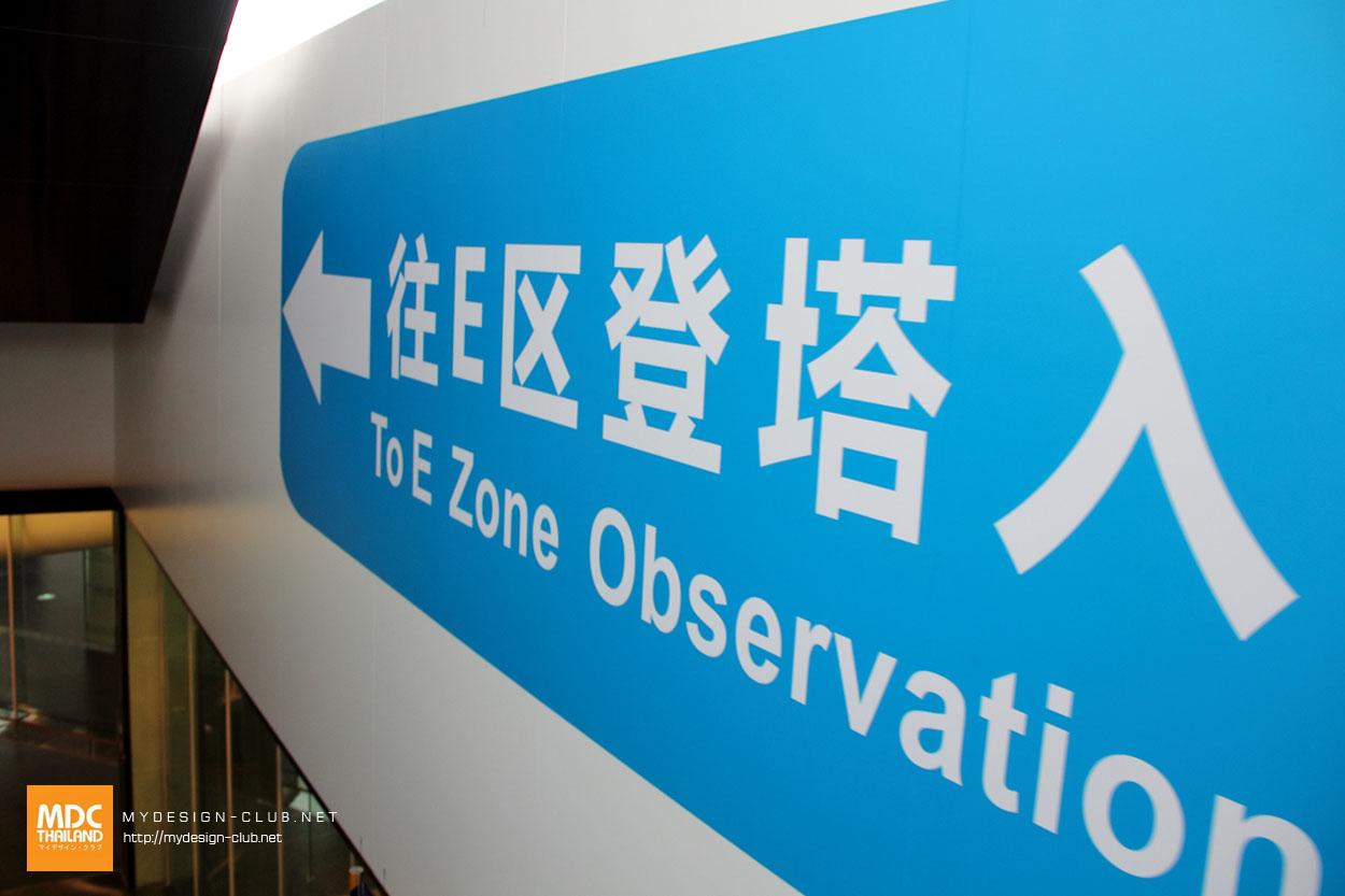 MDC-China-2014-230