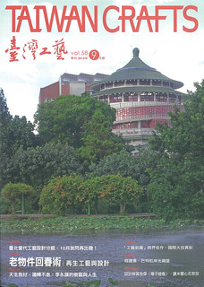 https://www.dropbox.com/s/6nongt8szk8yza6/TaiwanCrafts2015.pdf?dl=0