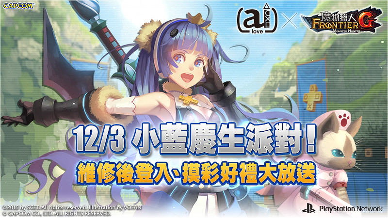 《Ai-chan》×《魔物獵人FRONTIER G》合作企劃解禁!