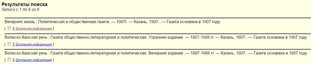 1907 запрос по периодике КГУ