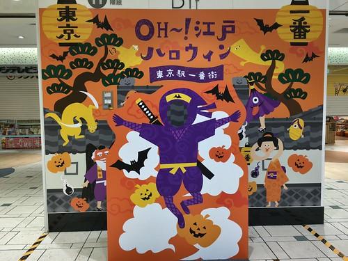 東京駅一番街 OH~!江戸ハロウィン 01