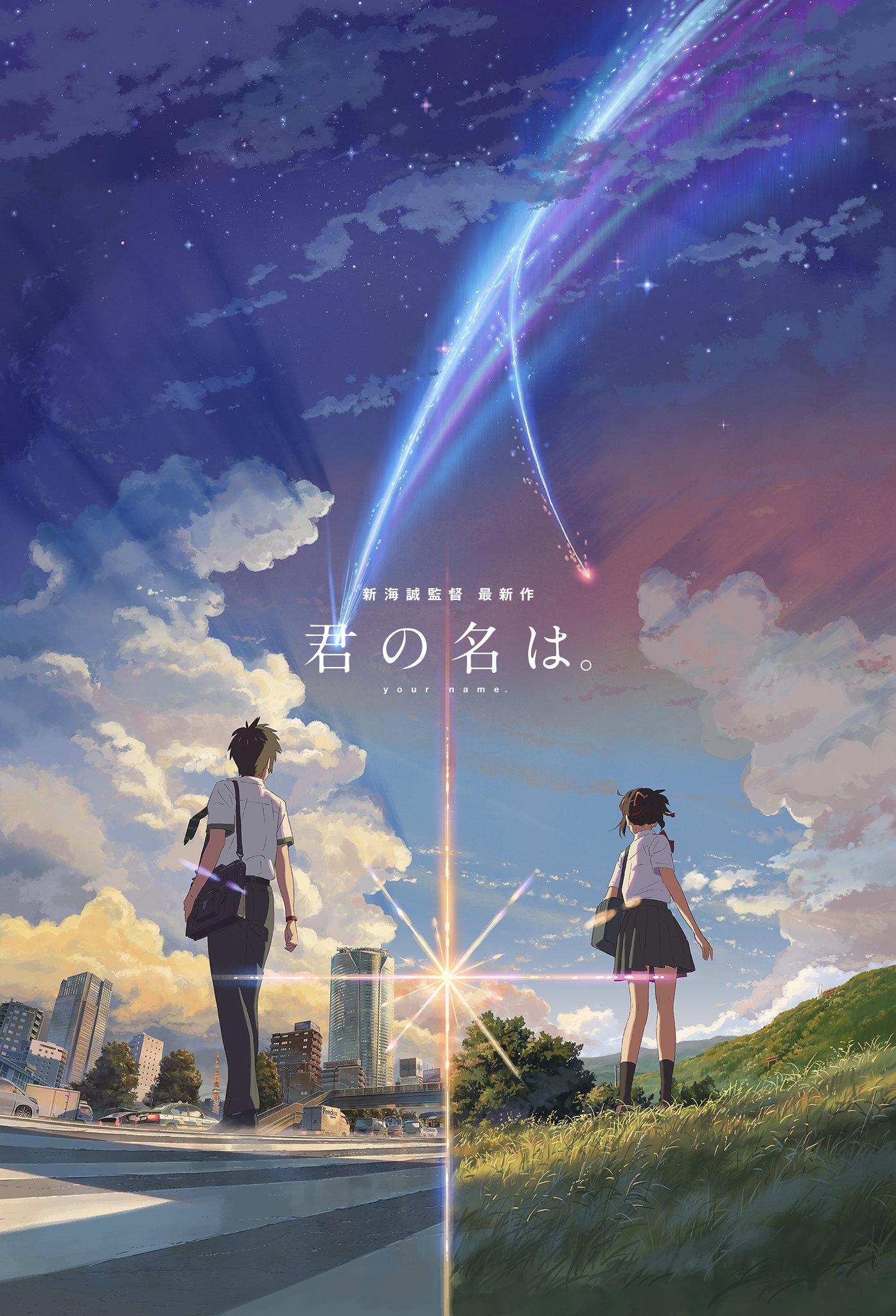 151211(2) -「新海誠 監督 × 田中將賀 人物設計」夢幻組合、奇幻戀愛劇場版《君の名は。》2016年8月上映!