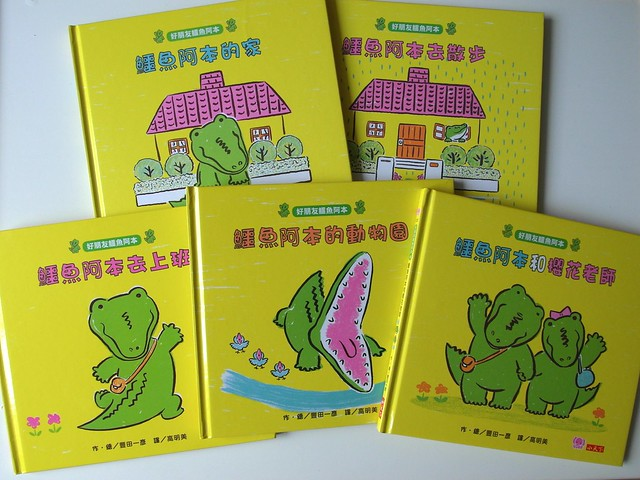 一套五本:鱷魚阿本的家、鱷魚阿本去散步、鱷魚阿本去上班、鱷魚阿本的動物園、鱷魚阿本和櫻花老師@《好朋友鱷魚阿本》系列套書│小天下出版