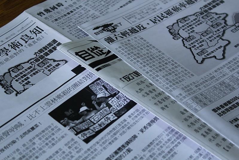 自從六輕來了電子報團隊發行的紙本刊物。圖片來源:公民行動影音記錄資料庫