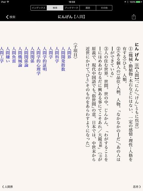 iPad版大辞林