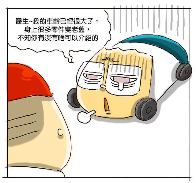 Bosch 汽車零件 德國品牌 日韓車系 火星塞 軟骨雨刷 電瓶 煞車來令片 冷氣濾網 就當人2吧 人2出書 徵女友 人2 人2的插画星球 People2