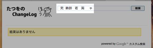 Google カスタム検索 文字化け