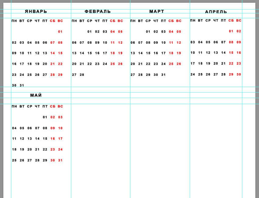 а4 календарь 2017