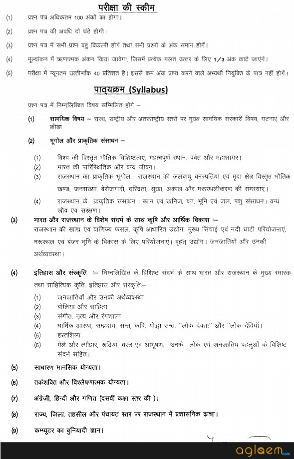 Rajasthan Gram Sevak Recruitment 2016   2017