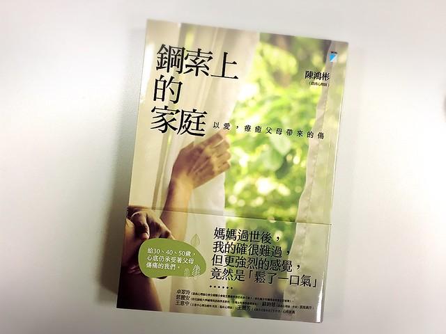 《鋼索上的家庭:以愛,療癒父母帶來的傷》,陳鴻彬諮商心理師,寶瓶出版
