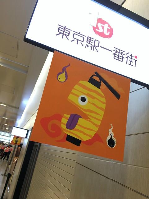 東京駅一番街 OH~!江戸ハロウィン 11