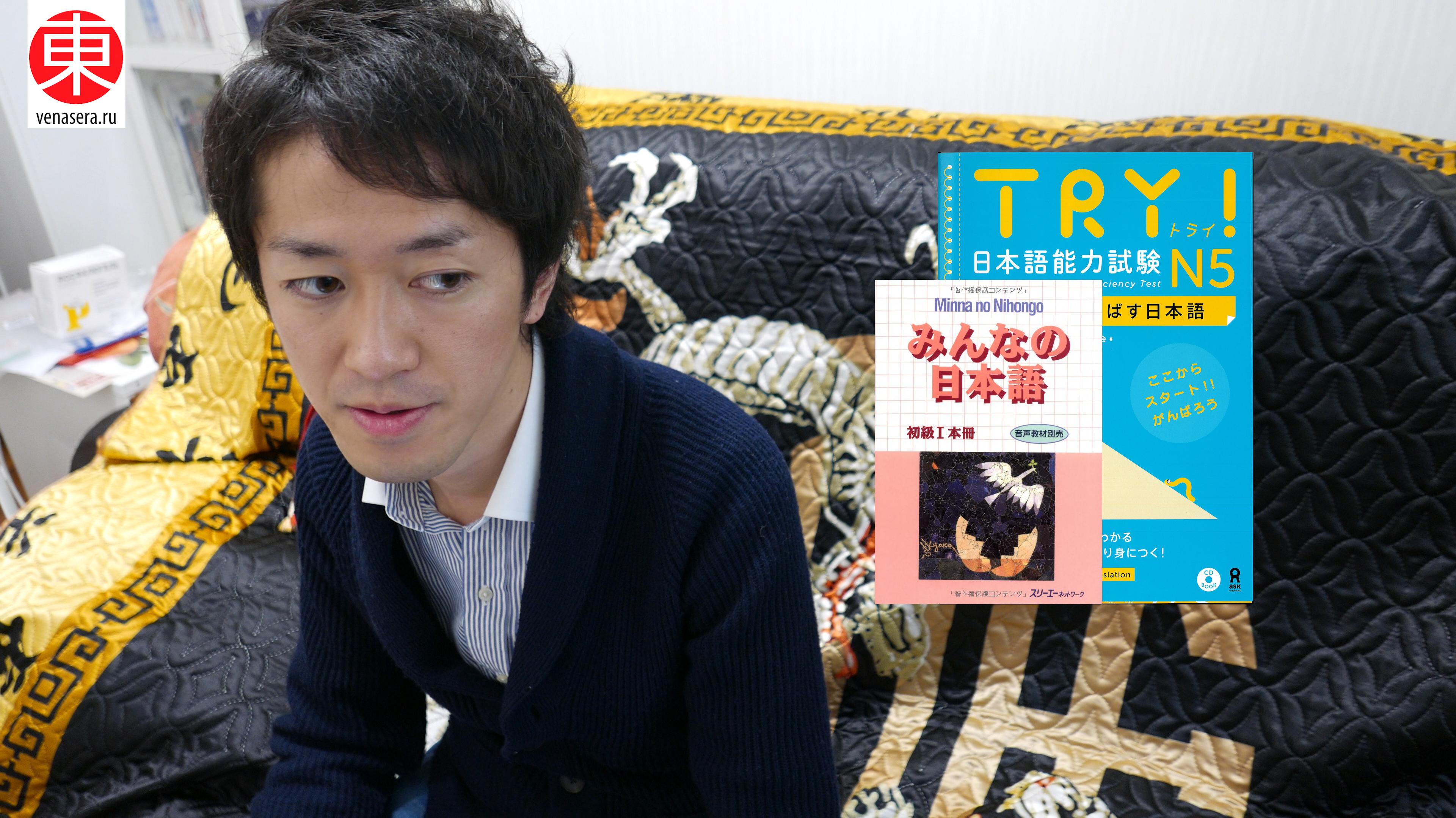 Try N5 и Minna no Nihongo