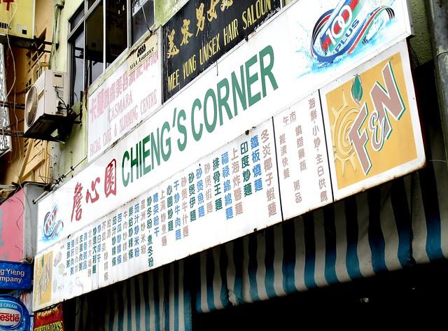 Chieng's Corner