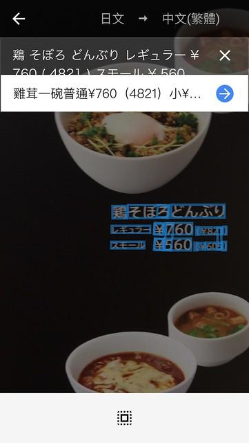 這次感謝世上有 Google Translate 讓行程更順利