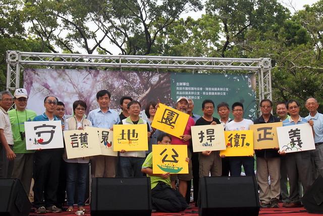 高雄市護樹護地協會成立,南部NGO齊支持捍衛綠地生態。攝影:李育琴